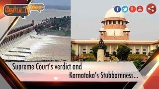 Nerpada Pesu 28-09-16 : Supreme Court's verdict and Karnataka's Stubbornness