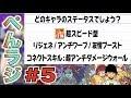 【モンスト】ぺんぺんラジオ#5【ぺんぺん】