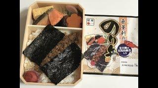 小田原駅の駅弁「東華軒ののり弁」を食べてみた!