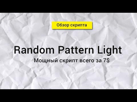 Обзор скрипта Random Pattern Light