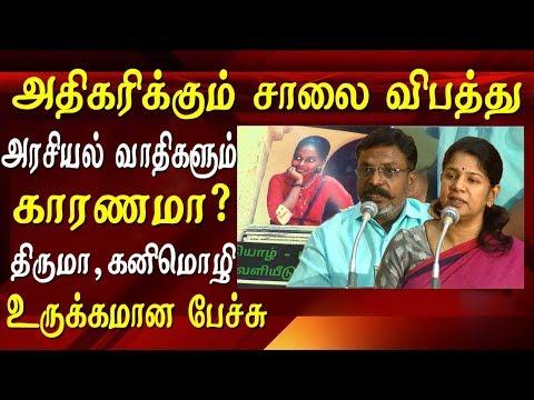 சாலை விபத்துக்கு அரசியல் வாதிகளும் காரணமா? thiruma speech tamil news  This video is about Untitled Project