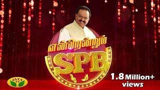 Endrendrum SPB | A Grand Concert  | S. P. Balasubrahmanyam | Jaya TV