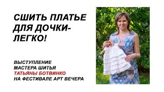 Арт Вечера выступление Татьяны Ботвинко. Шитье