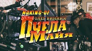 Олег Винник - Пчела Майя [Making-of]