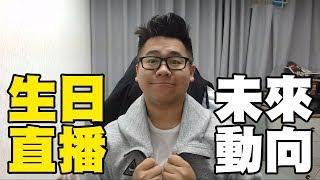 [Billy] 生日直播 + 未來動向 (Talk)