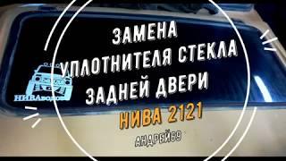 Уплотнитель стекла от Урбана на  Ниву 2121 cмотреть видео онлайн бесплатно в высоком качестве - HDVIDEO