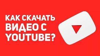 Как скачать видео с ютуба?