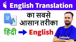 अब English बोलना पढ़ना लिखना सीखे बहुत आसान तरीके से   Best English Translation Tricks