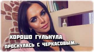 Дом-2 Последние Новости. Эфир 26 марта (26.03.2016)