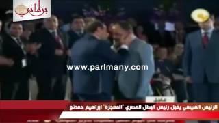 بالفيديو.. السيسي يقبل رأس حموتو بطل بارالمبياد ريو دي جانيرو