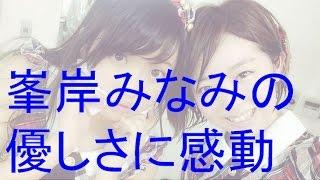 元SKE48木崎ゆりあちゃんの理想のタイプは さりげなく優しい人らしいで...