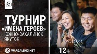 Дальневосточные турниры «Имена героев»