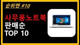 사무용노트북 TOP 10 -워드,캐드,엑셀,포토영상편집…