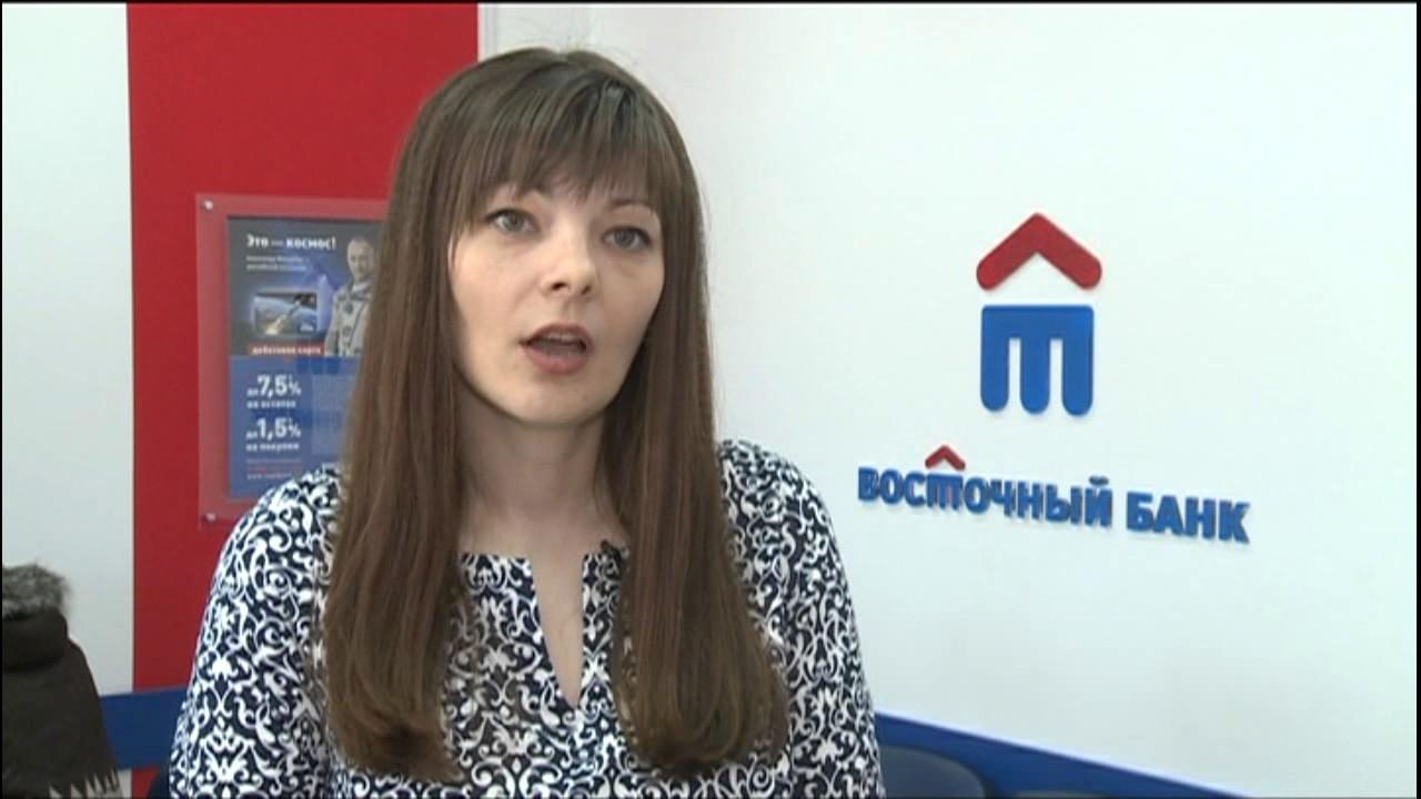 Специалисты банка «Восточный» предлагают кредиты под залог недвижимости