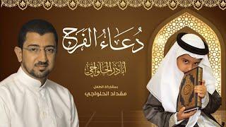 جديد .. دعاء الفرج - اللهم كن لوليك .. أباذر الحلواجي مع ابنه مقداد | Dua Al Faraj