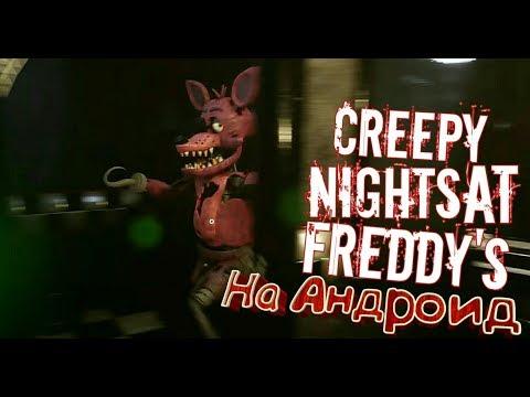 Как скачать Creepy Nights At Freddy's на андроид в 2020 году?|Обзор 3 ночь