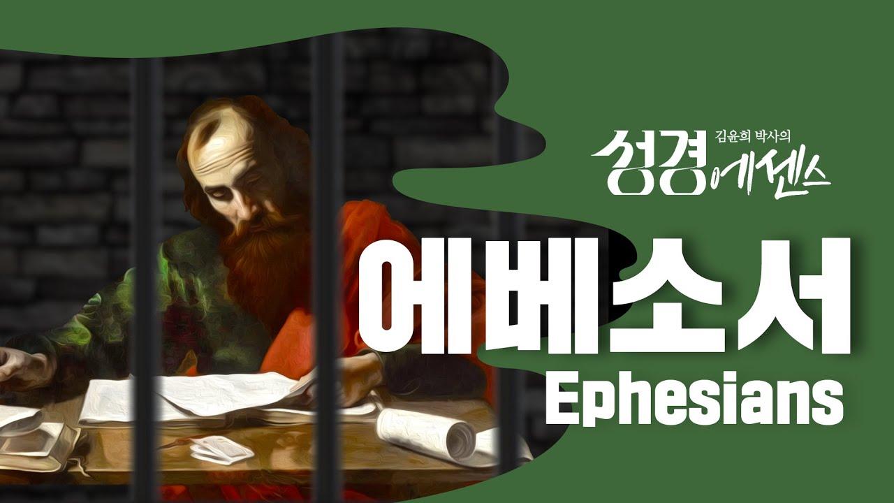 성경에센스 - #에베소서 편_[Bible Essence]