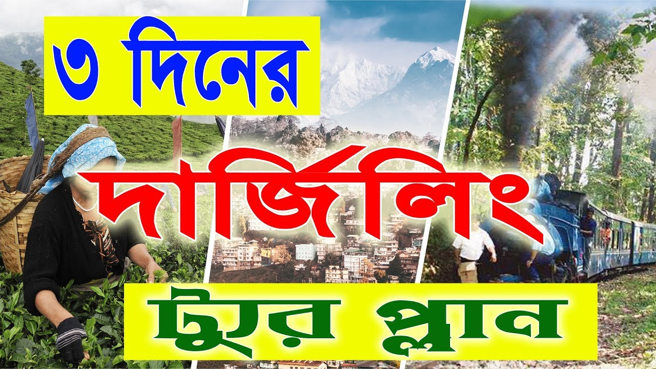 3 Days Complite Darjeeling Tour Plan    ৩ দিনের মধ্যে দার্জিলিং ভ্রমণের পরিকল্পনার বিস্তারিত তথ্য