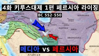 4화 키루스 대왕 첫번째 이야기  메디아 페르시아 반란…