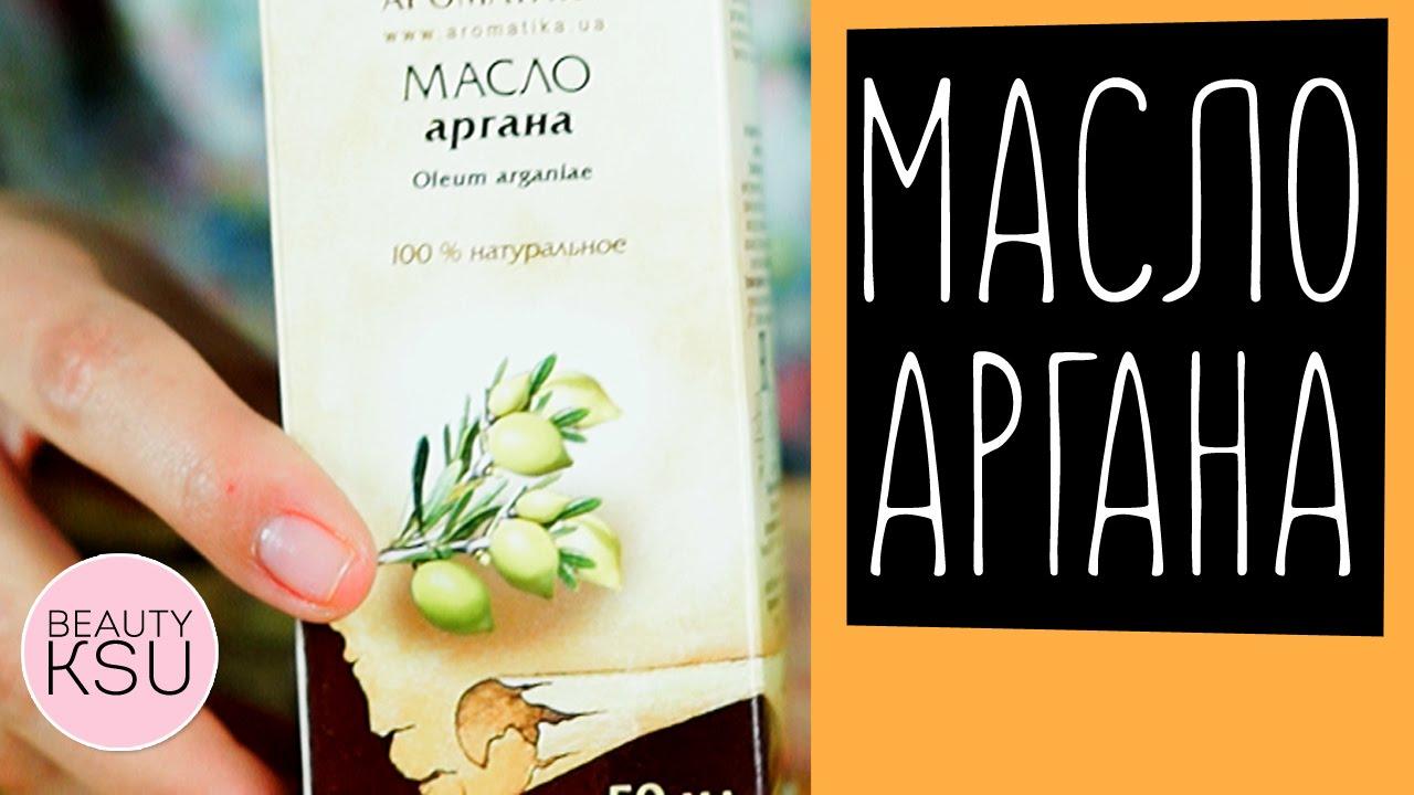 Польза для волос арганового масла