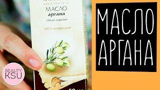 Смотреть видео что делает аргановое масло для волос