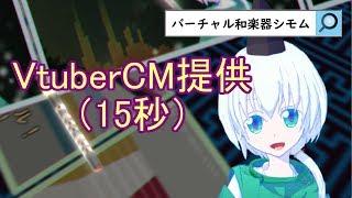 「【和楽器シモム】15秒CM #VtuberCM提供」のサムネイル