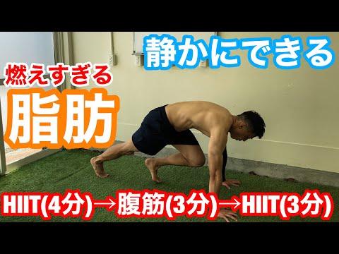 超脂肪燃焼!!(静かにできる)HIIT→腹筋→HIIT!
