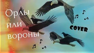 Максим ФАДЕЕВ Григорий ЛЕПС Орлы или вороны Piano Cover