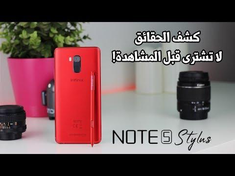 Infinix Note 5 Stylus Full Review | الموبايل الذي حير الخبراء !!