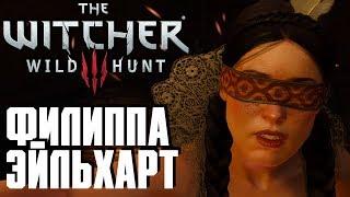 """Ведьмак 3: Дикая Охота(The Witcher 3: Wild Hunt) - Филиппа Эйльхарт #73 Сложность """" На Смерть!"""""""
