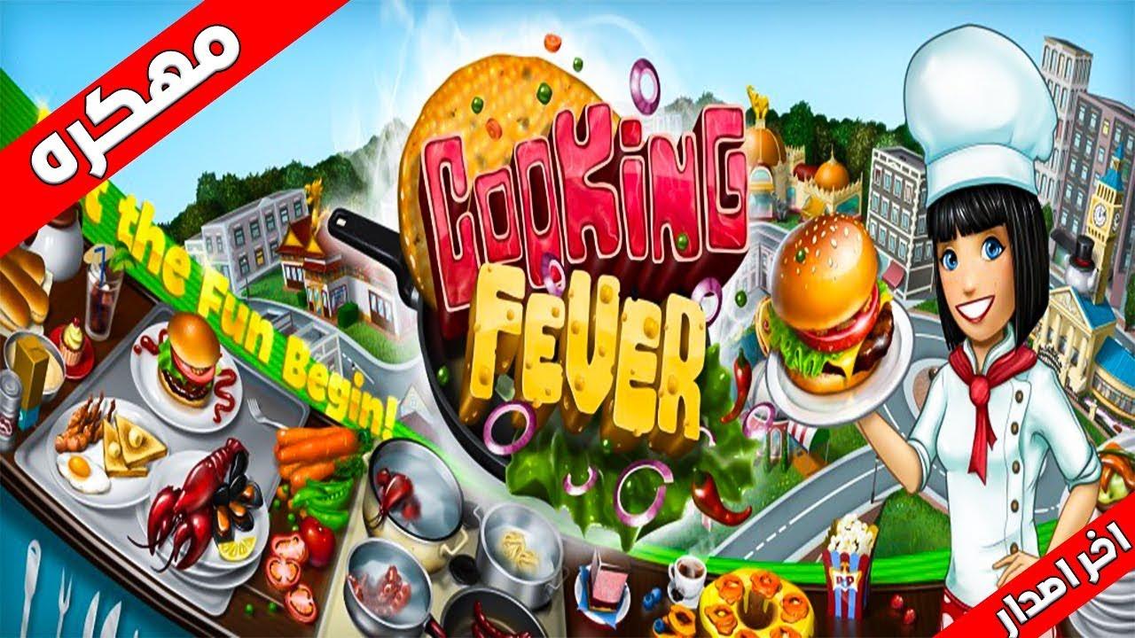 تحميل لعبة cooking fever مهكرة للكمبيوتر