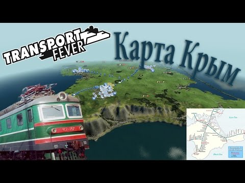 Transport Fever-Карта Крым