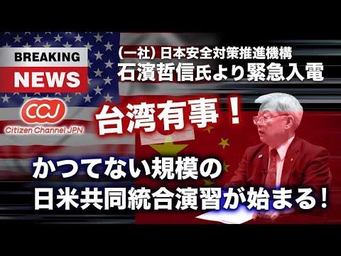 """【緊急入電】台湾有事!26日から始まるかつてない規模の""""日米共同統合演習""""その裏に隠された真意を語る!"""