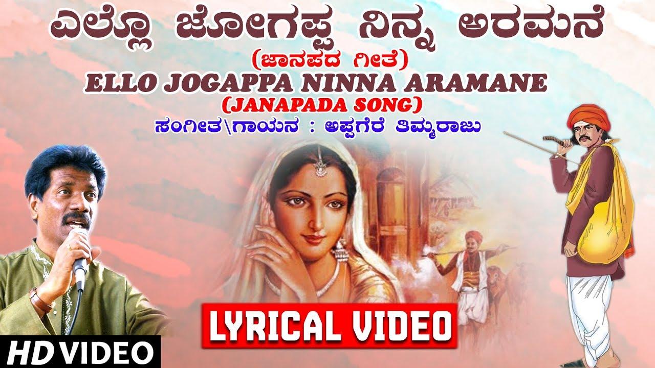 Kannada Lyrics Nagu Nagu Lyrics - Aramane