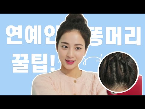 [ENG]연예인 똥머리 예쁘게 묶는법ㅣ똥머리꿀팁ㅣUpdo hair styleㅣ챙잇뷰티CHAEYOUNG
