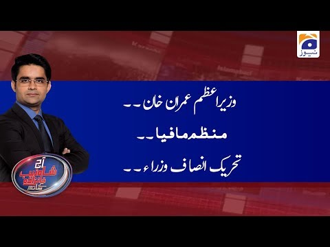Aaj Shahzeb Khanzada Kay Sath - Monday 27th January 2020