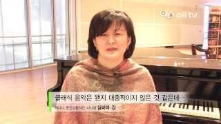 Q&A-한인교향악단: 클래식음악  대중성