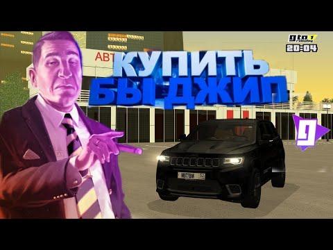 НУРМИНСКИЙ-КУПИТЬ БЫ ДЖИП ПАРОДИЯ CRMP GTA RP