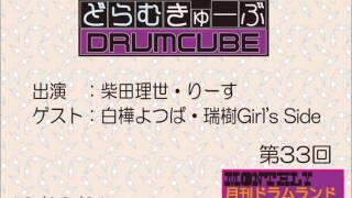 「どらむきゅーぶ」第33回 出演:柴田理世・りーす・瑞樹girl's side・...