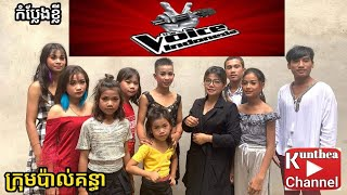 The voice in Cambodia from ប៉ាល់ គន្ធា funny movies