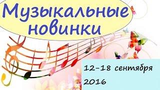 Русские музыкальные новинки недели 12-18 сентября 2016
