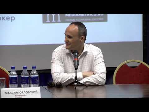 Максим Орловский. 27 апреля 2019, конференция смартлаба