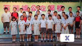 17 18 石湖生活大追蹤(21)三年級弟子規擂台陣