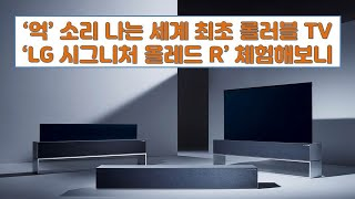 '억'소리 나는 세계 최초 롤러블TV..'LG 시그니처…