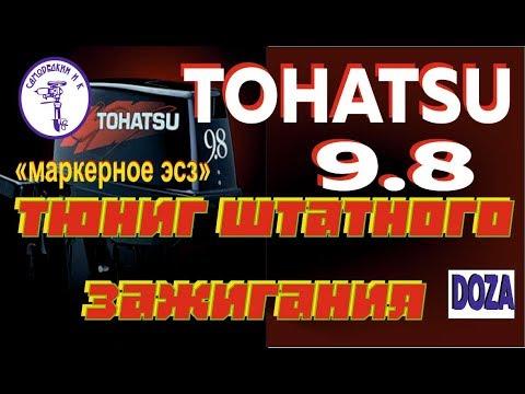 Tohatsu 9.8 установка МАРКЕРНОГО зажигания с мех. уоз.