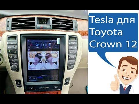 Магнитола в стиле Тесла для Toyota Crown 12