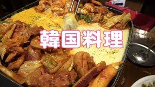 【飯テロ】新大久保で焼肉チーズタッカルビを食べるだけ♡韓国料理