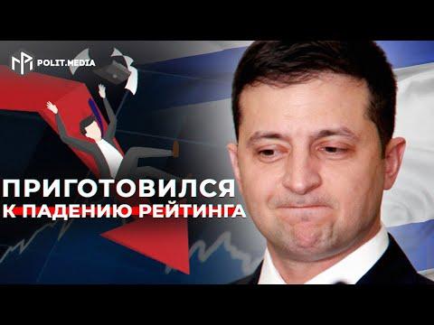 Зеленский рассказал, куда растратит рейтинг! Будет жестко и правильно
