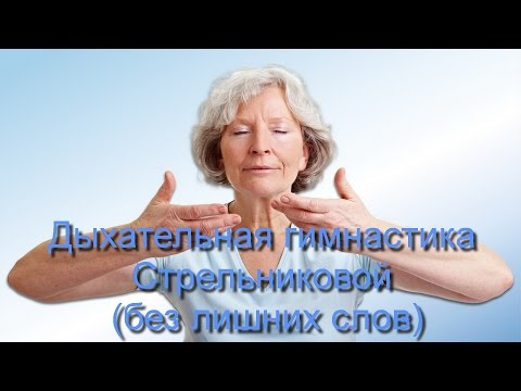 Дыхательная гимнастика Стрельниковой без лишних слов