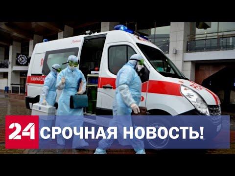 Срочно! За сутки в России зафиксировано 270 новых случаев коронавируса - Россия 24